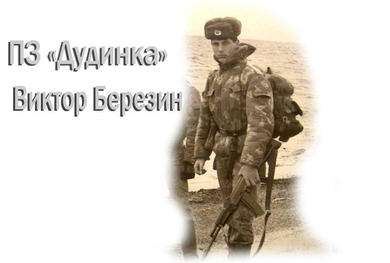 фото майор саша